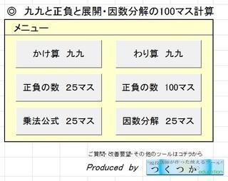 100masuSS01.jpg