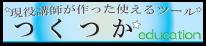バナー(ツール).png